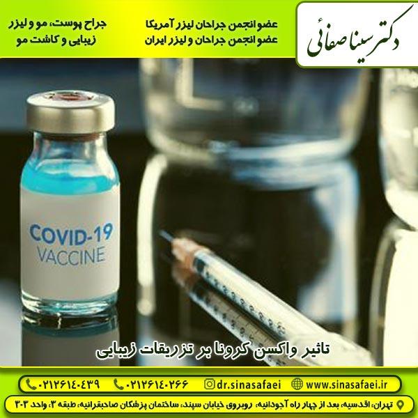 تاثیر واکسن کرونا بر تزریقات زیبایی