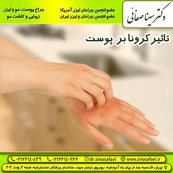 تاثیر کرونا بر پوست