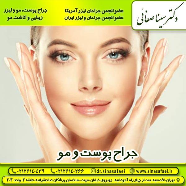 جراح پوست و مو تهران