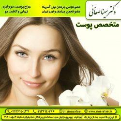 متخصص پوست در شمال تهران