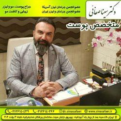 متخصص پوست شمال تهران
